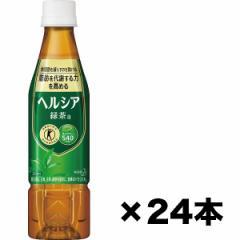 花王 ヘルシア緑茶350mlスリムボトル(24本)飲料 トクホ 特定保健用食品/ヘルシア緑茶