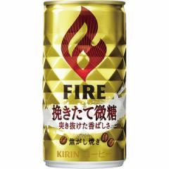 キリンFIRE 挽きたて微糖(30缶)缶コーヒー/06712