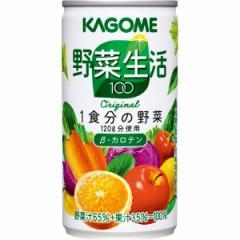 野菜ジュース野菜生活100(30缶) カゴメ ソフトドリンク 健康飲料/7423