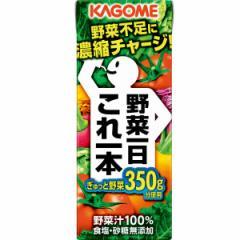 野菜ジュース野菜一日これ一本(24本) カゴメ ソフトドリンク 健康飲料/6701