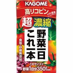 野菜ジュース野菜一日これ一本超濃縮高リコピン(24本) カゴメ ソフトドリンク 健康飲料/超濃縮高リコピン