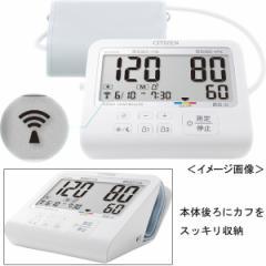 上腕式血圧計 シチズン電波受信 高血圧対策/CHUR901