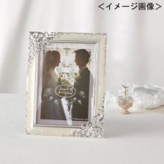 写真立てフォトフレーム結婚祝い ギフト おしゃれ  /253−765