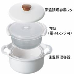 電子レンジ調理鍋 手間いらずでお手入れ簡単 レンジ調理器 ギフト/RE−1900