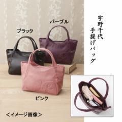 ハンドバッグ手提げバッグ 宇野千代 レディースファッション 小物/UCK-384 PU