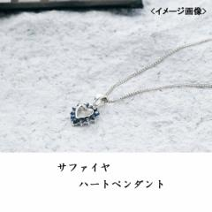 ネックレスサファイア ハートペンダントレディースファッション 小物 アクセサリー/11128