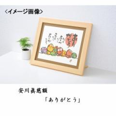 絵 壁飾り安川眞慈額 『ありがとう』インテリア 美術品 和風