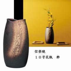 ギフト 花器10号花瓶 信楽焼  粋インテリア 美術品 /G4-0904