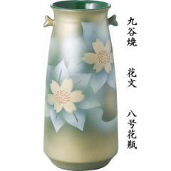 ギフト 花器8号花瓶 九谷焼 花文 インテリア 美術品/131058