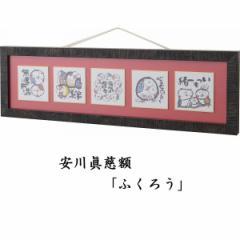 絵 壁飾り安川眞慈額 『ふくろう』インテリア 美術品