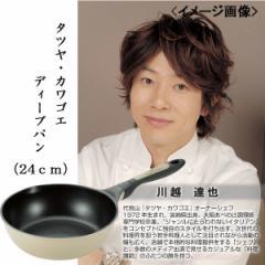 フライパンディープパン(24cm) タツヤ・カワゴエ キッチン用品 調理器具/TKC−501S