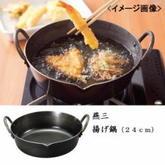 揚げ鍋(24cm) 燕三 キッチン用品 調理器具/EM−8478