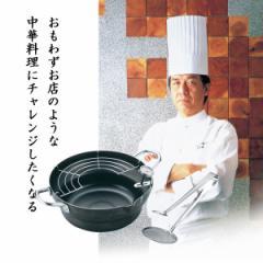 天ぷら鍋(24cm)トング付 譚 彦彬 キッチン用品 調理器具/THT−502