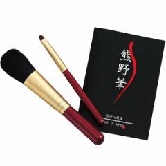 熊野化粧筆2本セット シャドウライナーブラシセット  筆の心メイク道具 美容 コスメ /KFi−50R