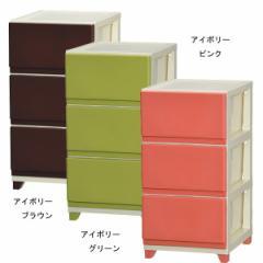 チェストボックスデコニーチェスト3段家具 インテリア 収納