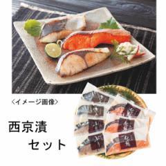 ギフト 西京漬詰合せ 竹八 魚介 シーフード/T-7