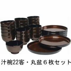 食器 トレー汁椀22客・丸盆6枚セット ラメ塗 キッチン用品/G23−97