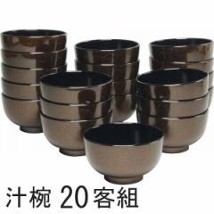 汁椀20客組 ラメ塗 キッチン用品/H06−66