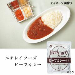 レトルト食品ビーフカレー ニチレイフーズ 食品 惣菜 肉加工品