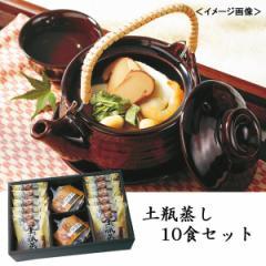 レトルト食品土瓶蒸し10食セット食品 惣菜