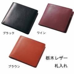 父の日ギフト プレゼント 札入れ 栃木レザー メンズファッション 小物