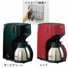コーヒーメーカーステンレスサーバータイプ(5杯用) 象印生活家電 キッチン家電/EC−KT50−RA
