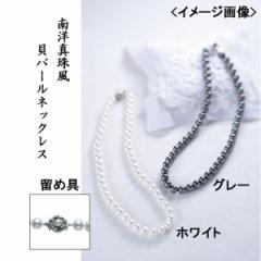真珠南洋真珠風貝パールネックレスレディースファッション 小物 アクセサリー/9916G