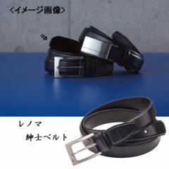 紳士ベルト レノマメンズファッション 小物 ビジネス/R−240