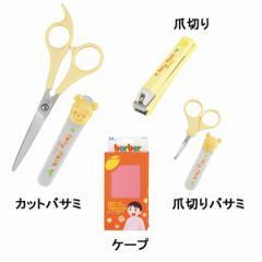 爪切り 髪ハサミキッズケアセット ディズニー 生活雑貨 キッズ キャラクター/561KS1766