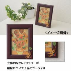 花 絵 壁飾りデコアート額クレイフラワー付インテリア 置物 贈り物に最適
