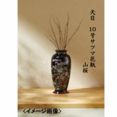 ギフト 花器10号サツマ花瓶 天目 山桜インテリア 生活雑貨 美術品/YJ18-01