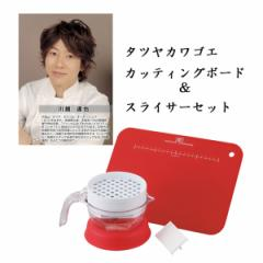 キッチンツールセットカッティングボード&スライサーセット タツヤ・カワゴエ 調理器具 キッチン用品/