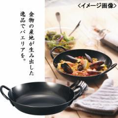 両手鍋 フライパン鉄パエリア鍋(26cm) 燕三調理器具 キッチン用品 IH対応