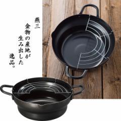 鉄段付天ぷら鍋(24cm) 燕三 調理器具 キッチン用品 IH対応/EM−8132