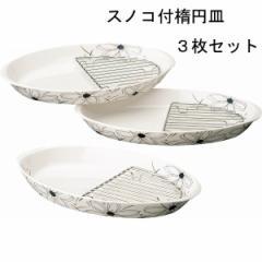 揚げ物皿楕円皿セットスノコ付 マーガレット 洋食器 キッチン用品 カフェ風/WN-40CW