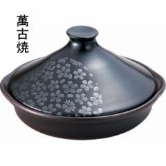 タジンポット8号桜タジン鍋 萬古焼 和食器 キッチン用品/K2257