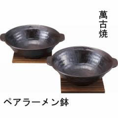 丼ぶりペアラーメン鉢(茶) 萬古焼 和食器 キッチン用品/12−889