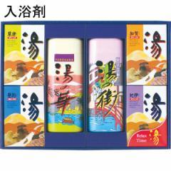 薬用入浴剤 湯ギフトバス用品/HK−40