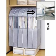 ほこりよけクローゼット衣類カバー3枚組生活雑貨 衣類収納/167−09