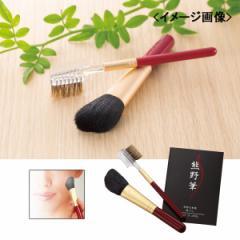 化粧ブラシハイライトブラシ&コーム 熊野化粧筆 筆の心 美容 メイク道具 /KFi−40HBC