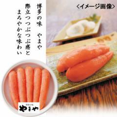 ギフト めんたいこ辛子明太子 北海道産原料使用  やまや シーフード 海鮮 魚介類/