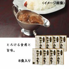ギフト レトルト食品とろける国産牛すじカレー食材 惣菜/