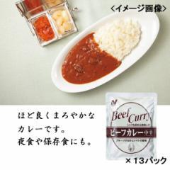 レトルト食品ビーフカレー ニチレイフーズ 食材 惣菜