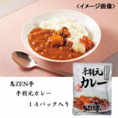 レトルト食品手羽元カレー 鳥ZEN亭 食材 惣菜