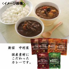 ギフト レトルト食品カレー詰合せ 新宿中村屋 食材 惣菜/