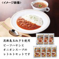 レトルト食品淡路島たまねぎをたっぷり使ったレトルトセット食材 惣菜