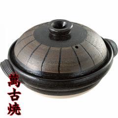 土鍋健康土鍋 錆十草 萬古焼 一器三役 調理器具