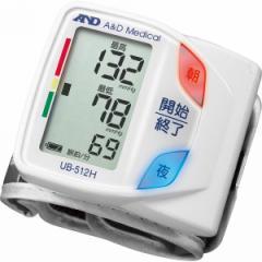 血圧計手首式血圧計健康器具/UB-512H