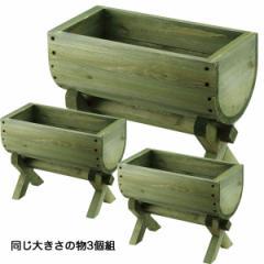 木製プランター3個組ガーデニング 園芸/300G-3