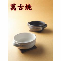 皿萬古焼 刷毛目 スープ&グラタンペアセット食器 器 キッチン用品/19-36